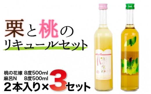 K12 桃・栗リキュールセット