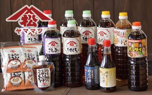 V-3 創業昭和元年の串間の味【ヤママツ調味料セット】2回発送