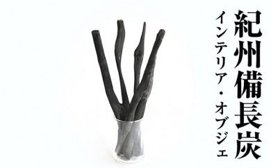 [№5910-0196]紀州備長炭 インテリア・オブジェ(Mサイズ)
