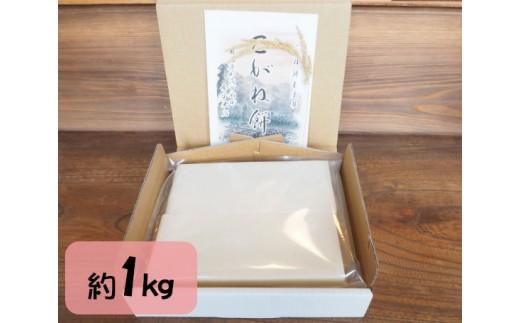 No.001 杵つき黄金餅 約1kg
