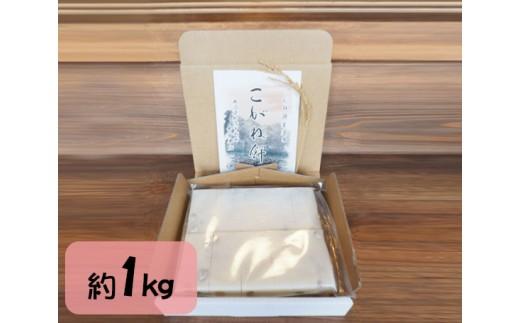 No.002 杵つき黄金まめ餅 約1kg
