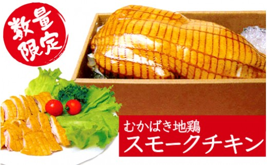 C6 むかばき地鶏スモークチキン