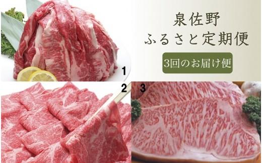 O004 泉佐野ふるさと定期便2018 No.4【3ヶ月】