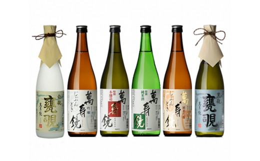 No.054 萬寿鏡 晩酌酒 720ml×6本セット