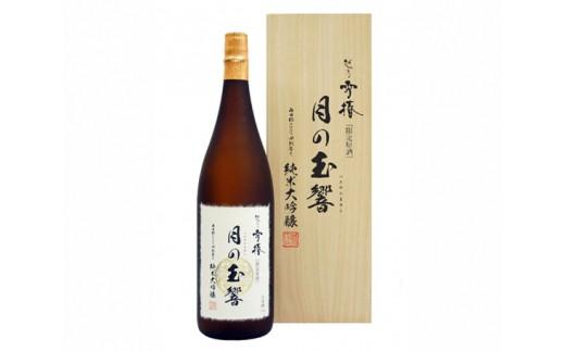 No.052 越乃雪椿 月の玉響 純米大吟醸1.8L