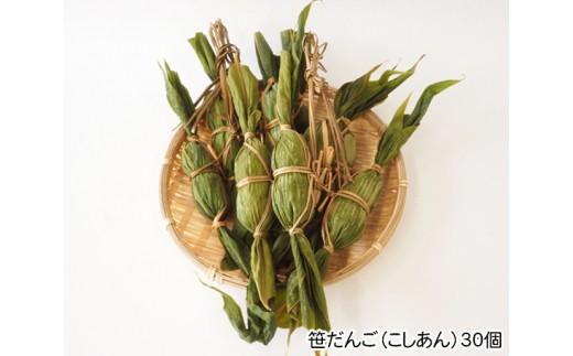 No.029 金太郎の笹だんご(こしあん)30個入