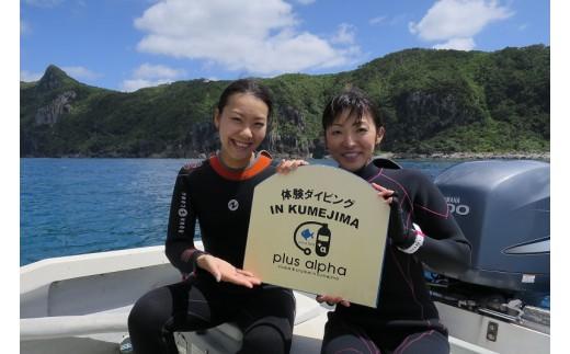 ダイビングパラダイス!久米島で体験ダイビング【ペア】