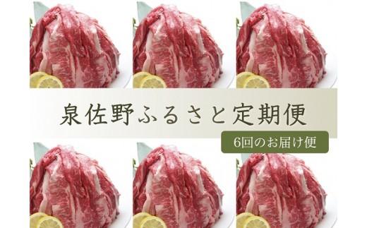 O008 泉佐野ふるさと定期便2018 No.8【6ヶ月】
