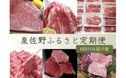 O011 泉佐野ふるさと定期便2018 No.11【6ヶ月】