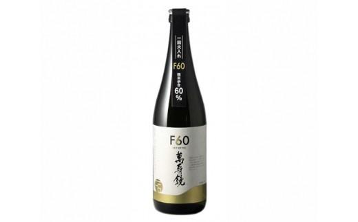 No.009 萬寿鏡 F60 720ml