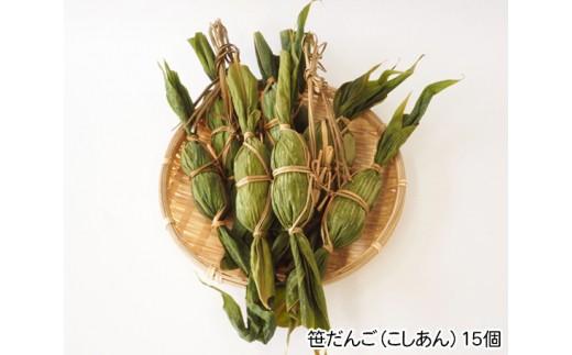 No.006 金太郎の笹だんご(こしあん)15個入