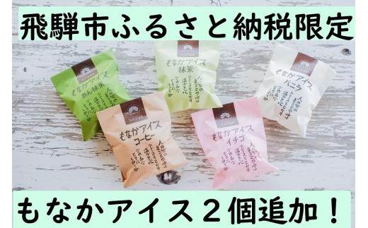 <牧成舎>手焼き最中アイスセット(7個入)[B0003]
