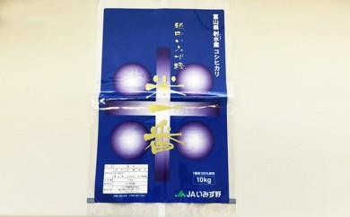 [№5683-0163]越中いみず野米一番 10kg(コシヒカリ)