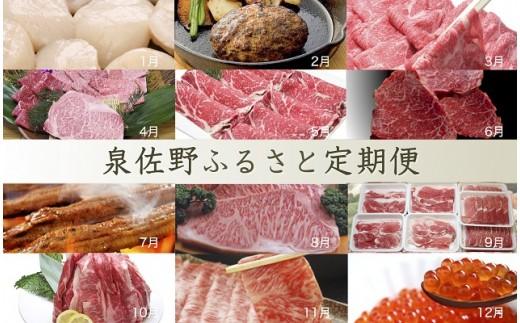 「泉佐野市ふるさと納税」の画像検索結果