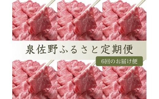 O009 泉佐野ふるさと定期便2018 No.9【6ヶ月】
