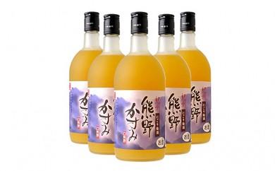[№5745-1113]紀州にごり梅酒・熊野かすみ720ml【5本セット】