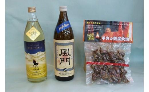 C-16 神楽酒造 芋・麦焼酎おつまみセット