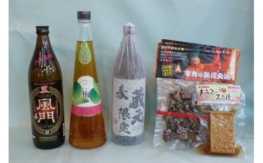 B-14 神楽酒造 限定焼酎と梅酒・おつまみセット