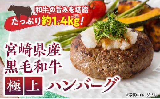 13-01宮崎県産和牛で作った極上ハンバーグ合計1.4kg