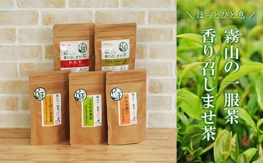 [№5725-0141]土佐霧山茶 ほっとひと息 一服茶&香り召しませ茶 セット