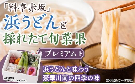 20-02「料亭赤坂」浜うどんと採れたて旬菜果プレミアム