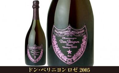 [№5745-1111]【正規品】ドン・ペリニヨン ロゼ2005年750ml(箱なし) ドンペリ・泡 ・ピンドン