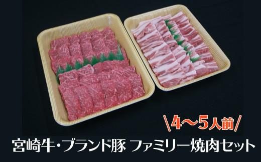 K27 延岡育ちの宮崎牛・宮崎ブランドポーク焼肉 ファミリーセット (4~5人前)