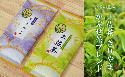 [№5725-0143]土佐霧山茶 煎茶 土佐茶 かぶせ茶ブレンド セット