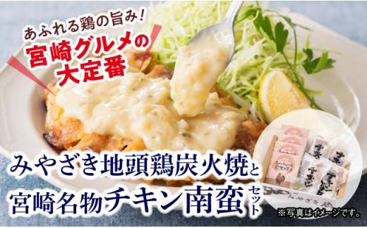 9-03みやざき地頭鶏炭火焼&名物チキン南蛮セット