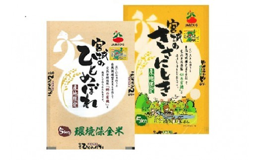 【10ヶ月定期便】ひとめぼれ・ササニシキ 100kg+5kg