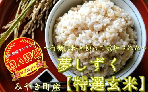 A28-O【新米予約】《H30年産米》有機肥料を使った『夢しずく』玄米5kg(みやき町産)