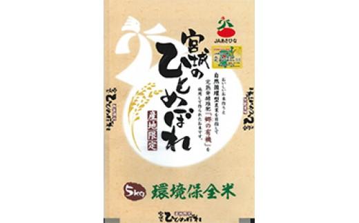 特別栽培米 ひとめぼれ 14kg