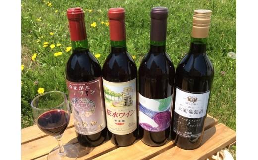 309 日本ワインの原点「赤湯赤ワイン」飲み比べセット 各720ml