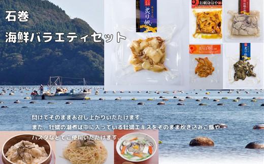 石巻 海鮮バラエティセット