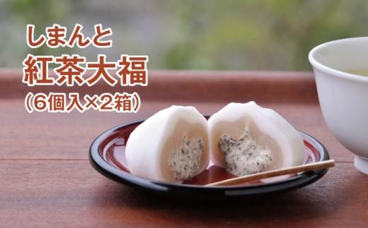 Qdr-64 しまんと紅茶大福(6個入✕2箱)