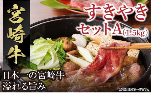 i0601「30年度」宮崎牛すきやきセットA(1.5kg)