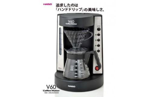 BD73_【数量限定】HARIO EVCM-5TB V60珈琲王コーヒーメーカー
