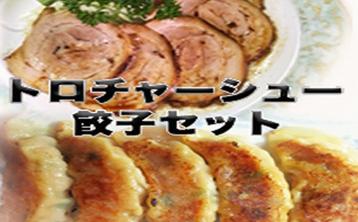 絶品自家製チャーシューと焼餃子セット
