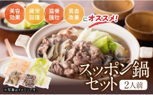 i4102『魚菜や成』スッポン鍋セット(2人前)