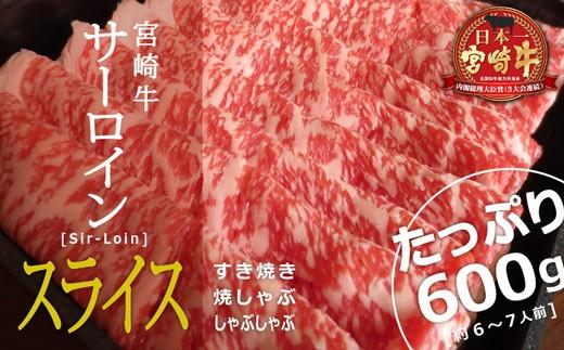 C-94 宮崎牛サーロインスライス600g【7,500pt】