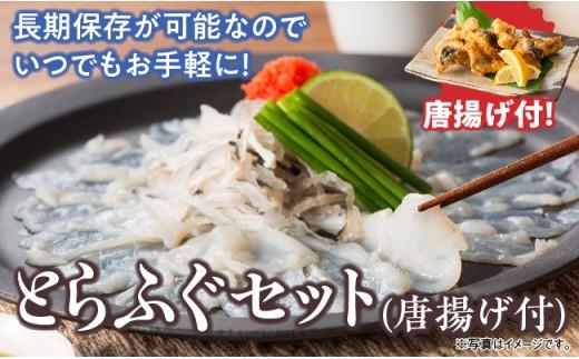 11-04とらふぐセット(唐揚げ付)