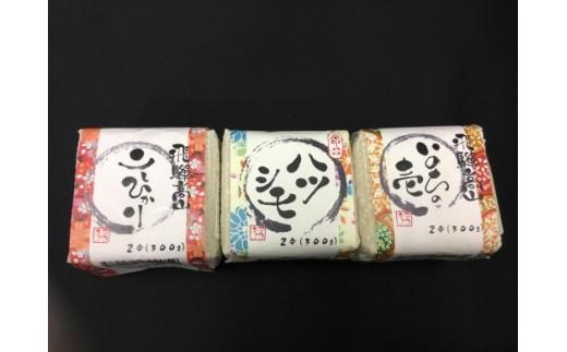 【40058】岐阜県産お米食べ比べセット300g×30個