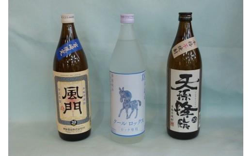 C-27 神楽酒造  呑口軽快焼酎3本セット