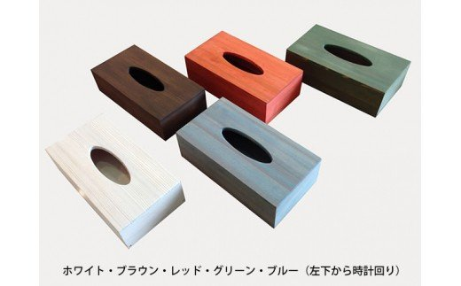 スギティッシュボックス(カラー) ダークブラウン