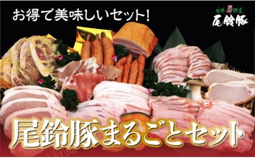 4-01尾鈴豚まるごとセット