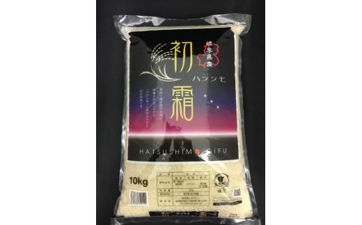 【10070】岐阜県産ハツシモ 10kg