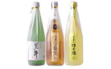 [№5745-1117]黒牛Bセット (純米酒720ml/梅酒720ml/ゆず酒720ml)