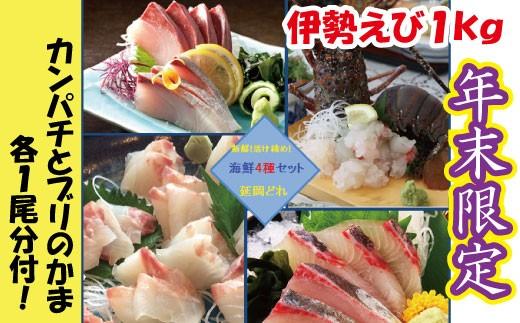 Q10 年末限定 海鮮4種盛セット