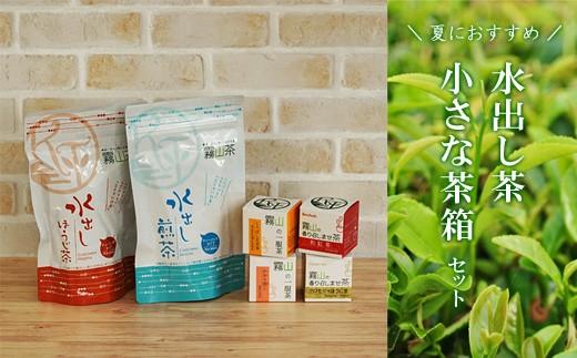[№5725-0140]土佐霧山茶 夏におすすめ水出し緑茶・お試し小さな茶箱セット