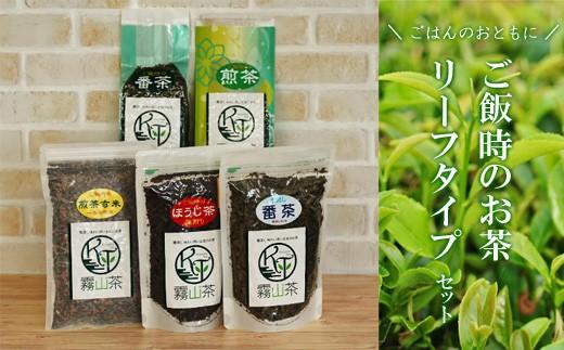 [№5725-0142]土佐霧山茶 ご飯時のお茶 リーフタイプセット